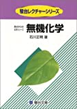無機化学 (駿台レクチャーシリーズ―原点からの化学シリーズ)