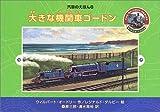 大きな機関車ゴードン (汽車のえほん)