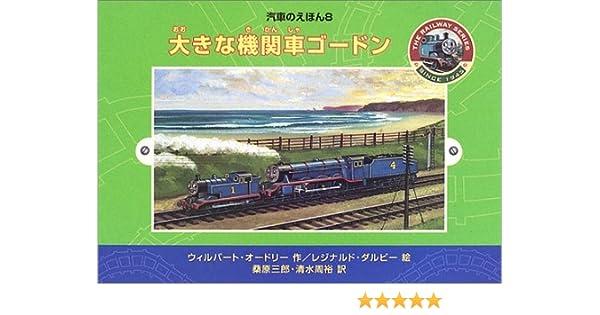 大きな機関車ゴードン (汽車のえ...