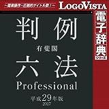 有斐閣判例六法 Professional 平成29年版 for Win|ダウンロード版
