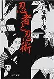 忍者と忍術 (中公文庫)