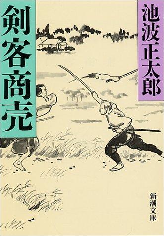 剣客商売 (新潮文庫)の詳細を見る