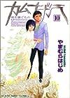 カムナガラ 10 (ヤングキングコミックス)