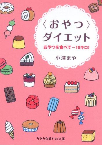 <おやつ>ダイエット (sasaeru文庫)