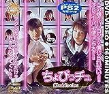 ちょびっチュ [DVD]