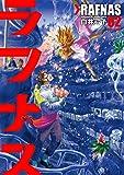 ラフナス : 2 (アクションコミックス)