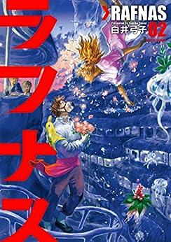 [白井弓子]のラフナス : 2 (アクションコミックス)