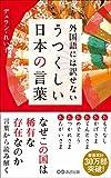 外国語には訳せない うつくしい日本の言葉