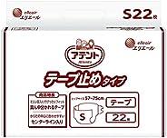 【病院・施設用】アテント テープタイプ S 22枚 【寝て過ごす事が多い方】