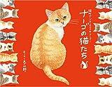 ナーゴの猫たち カレンダー 2006