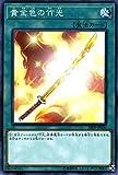 遊戯王カード 黄金色の竹光 ( ノーマル ) ウォリアーズ・ストライク ( SR09 ) | 通常魔法 ノーマル