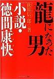 竜になった男―小説・徳間康快
