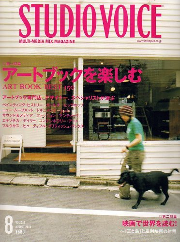 STUDIO VOICE (スタジオ・ボイス) 2006年 08月号 [雑誌]の詳細を見る