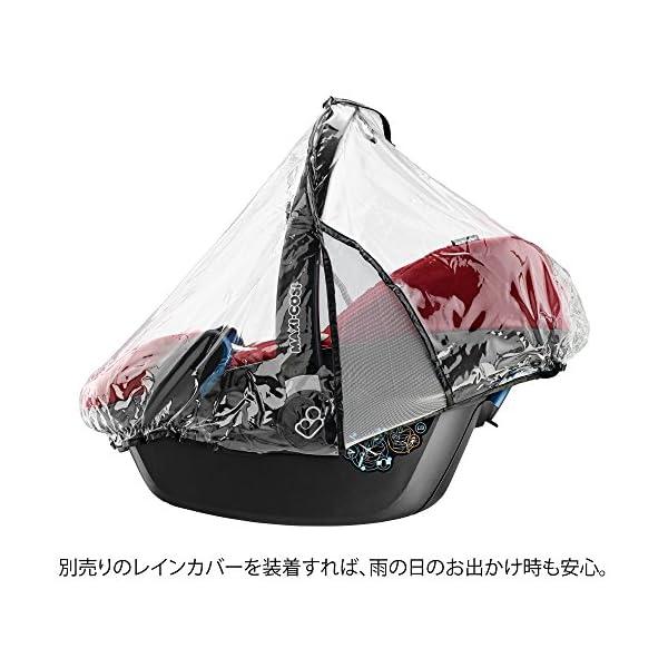 マキシコシ チャイルドシート 【日本正規品保...の紹介画像13