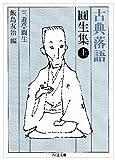 古典落語 円生集〈上〉 (ちくま文庫)