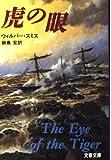 虎の眼 (文春文庫)