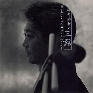 藤井泰和の三弦