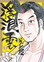 浮浪雲 (92) (ビッグコミックス)