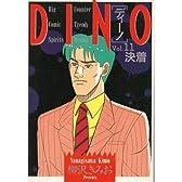 Dino vol.11 決着 (ビッグコミックス)