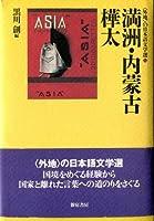 満州・内蒙古 樺太 (「外地」の日本語文学選)
