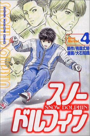 スノードルフィン (4) (少年マガジンコミックス)の詳細を見る