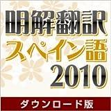 明解翻訳 スペイン語 2010 ダウンロード版 [ダウンロード]