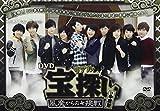 DVDリアル宝探し「〜風魔からの挑戦〜」in 小田原[MESV-0108][DVD] 製品画像