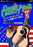 プリズムペーパーバックス No.007 Classic Country&Folk A to Z クラシックカントリー&フォークを創った180人 (Prhythm paperbacks no.7 Katsu)
