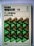岩波講座 情報科学〈11〉データ管理算法 (1983年)