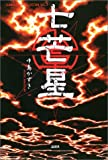 七芒星 (K.Nakashima Selection)