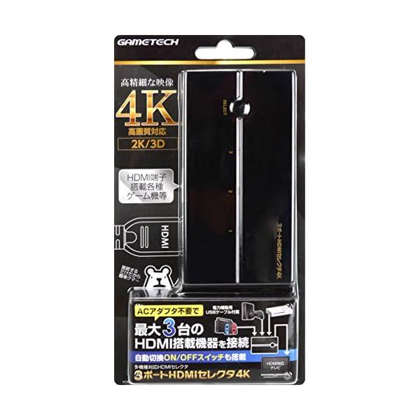 多機種対応HDMIセレクタ『3ポートHDMIセレ...の商品画像