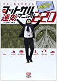 日本一監督が教える完全版フットサル速効マニュアル220 ~10分で分かる勝率200%アップのポ...