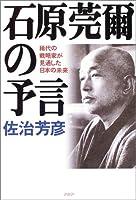 石原莞爾の予言―稀代の戦略家が見通した日本の未来