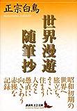 世界漫遊随筆抄 (講談社文芸文庫)