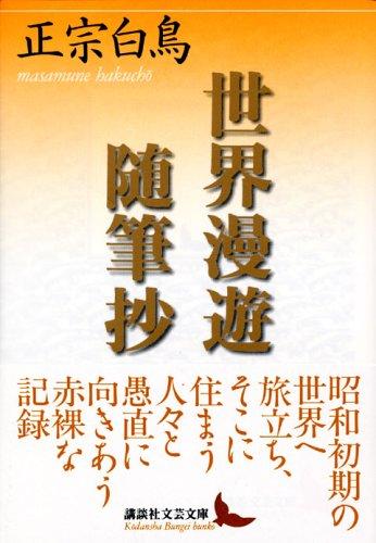世界漫遊随筆抄 (講談社文芸文庫)の詳細を見る