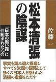 松本清張の陰謀―『日本の黒い霧』に仕組まれたもの