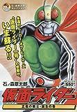 仮面ライダー正義の戦士・誕生の巻 (SPコミックス SPポケットワイド)