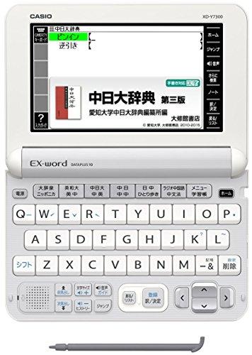 カシオ 電子辞書 エクスワード 中国語モデル XD-Y7300WE ホワイト コンテンツ100