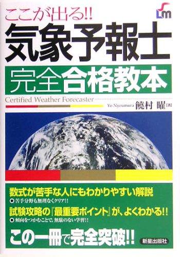 ここが出る!!気象予報士完全合格教本 (SHINSEI LICENSE MANUAL)の詳細を見る