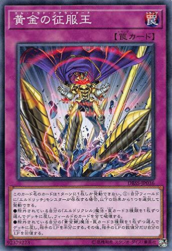 遊戯王 DBSS-JP036 黄金の征服王 (日本語版 ノーマル) シークレット・スレイヤーズ