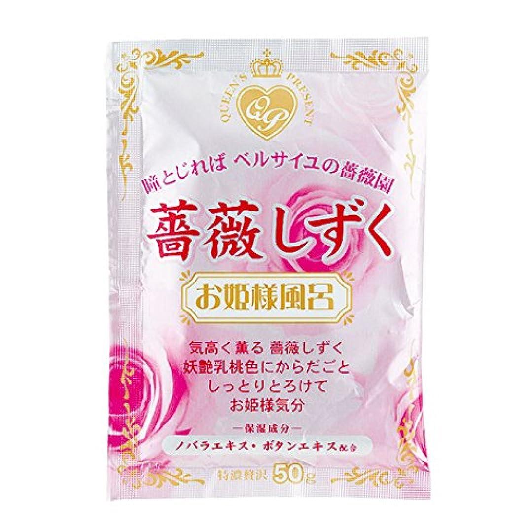 スポンサー破産風味紀陽除虫菊 お姫様風呂  薔薇しずく【まとめ買い12個セット】 N-8161