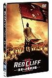レッドクリフ Part II -未来への最終決戦- スタンダード・エディション [DVD] 画像