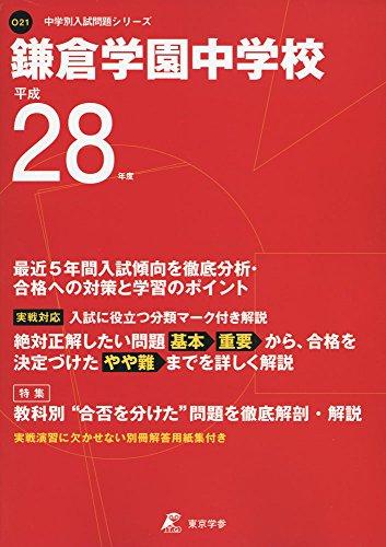 鎌倉学園中学校 平成28年度 (中学校別入試問題シリーズ)