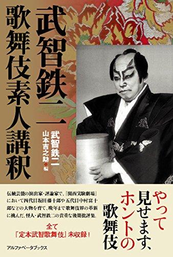 武智鉄二 歌舞伎素人講釈