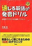 通じる英語の発音ドリル―逆発想でマスターする強勢・アクセント (CD BOOK)