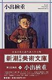 小出楢重 (新潮日本美術文庫)