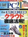 日経 PC 21 (ピーシーニジュウイチ) 2012年 10月号 [雑誌]