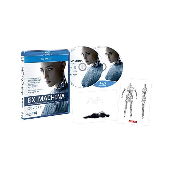 エクス・マキナ ブルーレイ+DVDセット [B...の紹介画像2