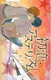 初恋アステリズム 3 (3) (Betsucomiフラワーコミックス)