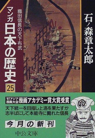 マンガ 日本の歴史〈25〉織田信長の天下布武 (中公文庫)の詳細を見る